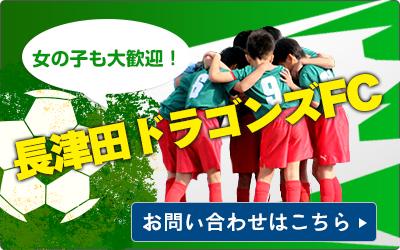 長津田ドラゴンズFC